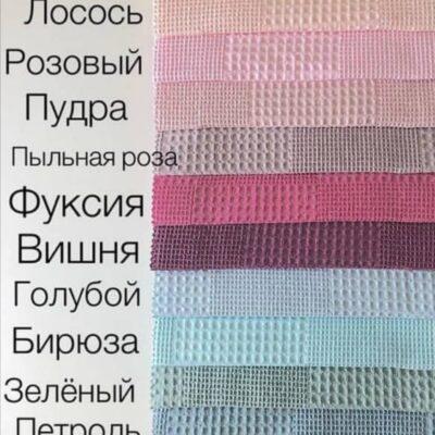 Вафельная ткань в ассортименте